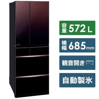 MR-MX57F-ZT 冷蔵庫 置けるスマート大容量 MXシリーズ グラデーションブラウン [6ドア /観音開きタイプ /572L] [冷凍室 133L]《基本設置料金セット》