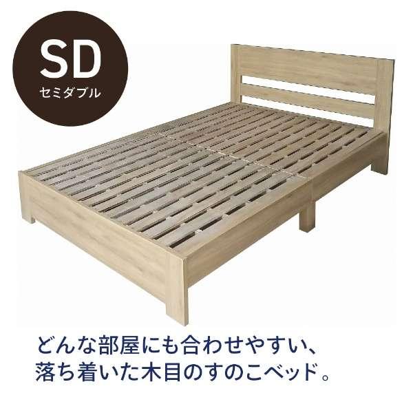 すのこベッド SV01[レッグ](セミダブルサイズ/ナチュラル) 【キャンセル・返品不可】