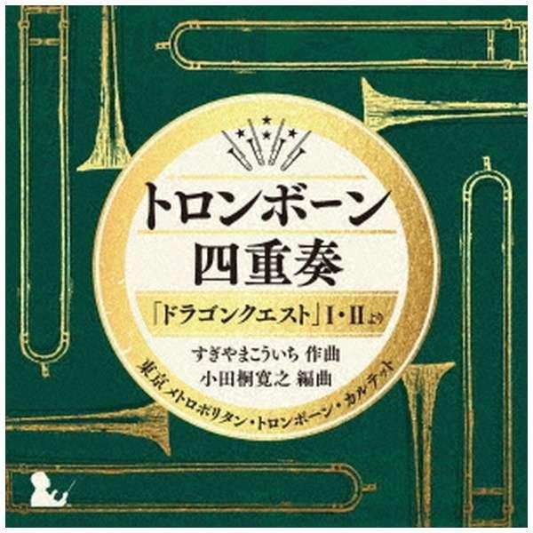 東京メトロポリタン・トロンボーン・カルテット/ トロンボーン四重奏「ドラゴンクエスト」I・IIより すぎやまこういち 【CD】