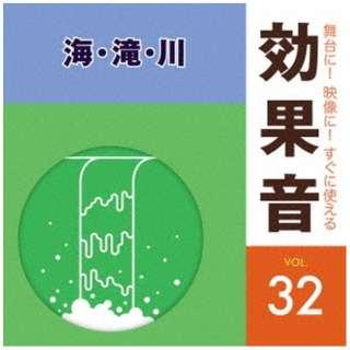 (効果音)/ 舞台に!映像に!すぐに使える効果音 32 【CD】