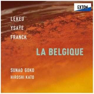 郷古廉 加藤洋之(vn/p)/ ベルギー・アルバム LA BELGIQUE 【CD】
