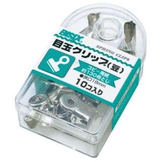 目玉クリップ豆10本 BX1-70-1440