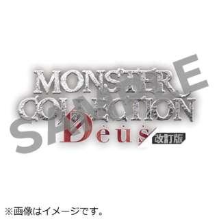 モンスター・コレクション Deus 改訂版 【発売日以降のお届け】