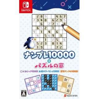 ナンプレ10000+パズルの窓 【Switch】