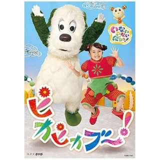 NHK-DVD いないいないばあっ! ピカピカブ~! 【DVD】