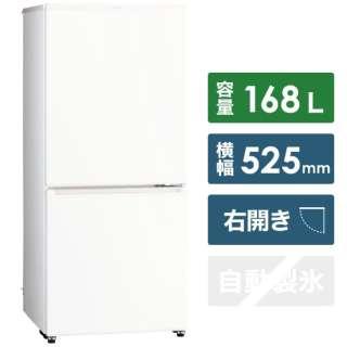 AQR-17J-W 冷蔵庫 ミルク [2ドア /右開きタイプ /168L] [冷凍室 58L]《基本設置料金セット》