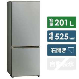 AQR-20J-S 冷蔵庫 ブラッシュシルバ [2ドア /右開きタイプ /201L] 《基本設置料金セット》