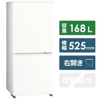 AQR-17JBK-W 冷蔵庫 ホワイト [2ドア /右開きタイプ /168L] [冷凍室 58L]《基本設置料金セット》