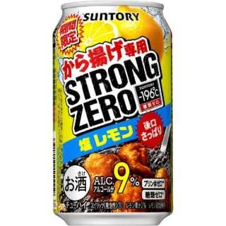 -196℃ストロングゼロ から揚げ専用塩レモン (350ml/24本)【缶チューハイ】