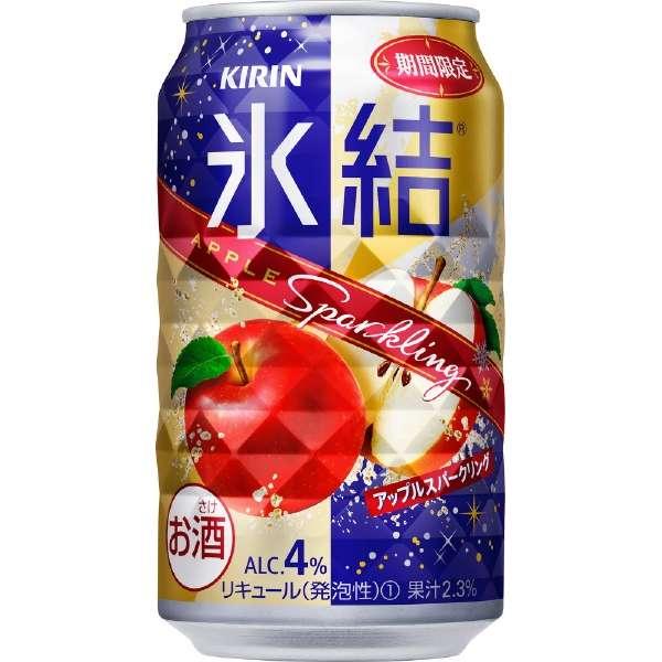 氷結 アップルスパークリング (350ml/24本)【缶チューハイ】