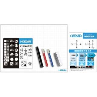HOZAN 複線図練習キット DK-210