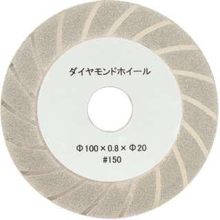 ニシガキ ダイヤモンド砥石 0.8mm厚 N-840-1
