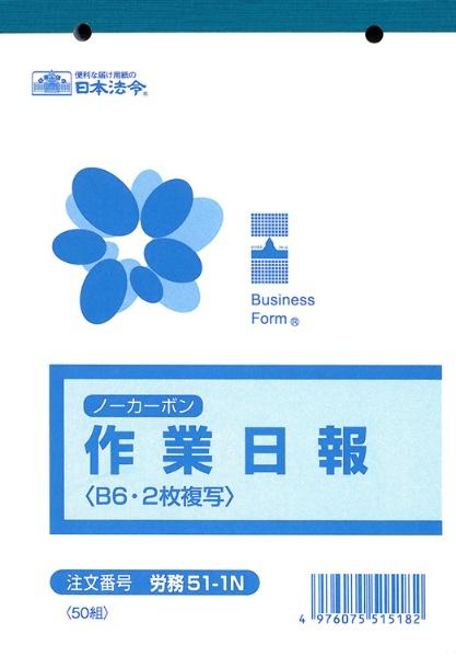 日本法令 法令様式 ビジネスフォーム 作業日報 B6 50組 ノーカーボン 2枚複写 労務51-1N