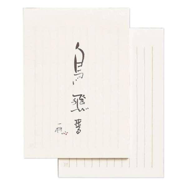 室谷シリーズ便箋鳥飛び来る ミ-ヒ105 105
