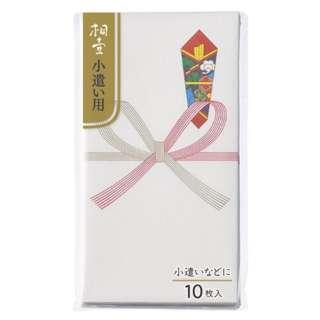 万円袋真〆ミニ KM110