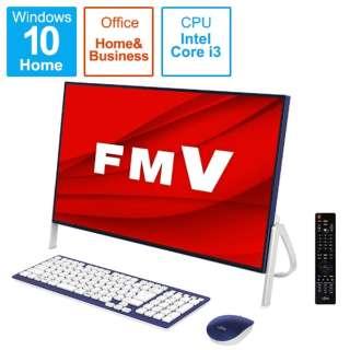 FMVF56D3LB デスクトップパソコン ESPRIMO FH56/D3(テレビ機能) ホワイト×ネイビー [23.8型 /HDD:1TB /SSD:256GB /メモリ:8GB /2020年1月モデル]