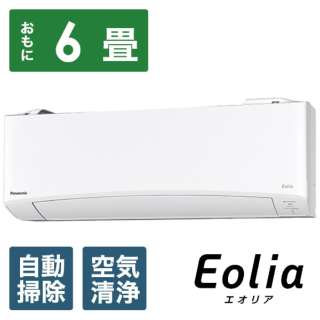 CS-EX220D-W エアコン 2020年 Eolia(エオリア)EXシリーズ クリスタルホワイト [おもに6畳用 /100V]