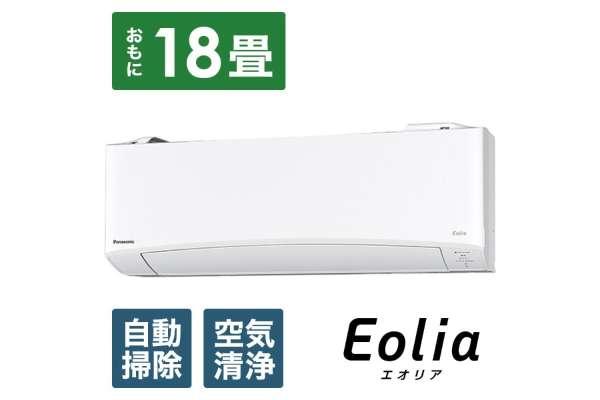 パナソニック「Eolia(エオリア)EXシリーズ」CS-EX560D2-W