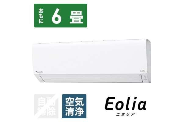 パナソニック「Eolia(エオリア)Jシリーズ」CS-J220D
