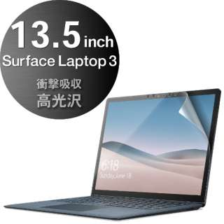 Surface Laptop 3(13.5インチ)用 衝撃吸収フィルム 光沢 EF-MSL3FLFPAGN