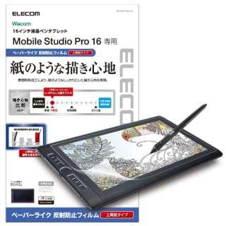 MobileStudio Pro 16用 ペーパーライク 反射防止フィルム 上質紙タイプ TB-WMP16FLAPL