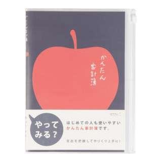 家計簿月間かんたんリンゴ柄