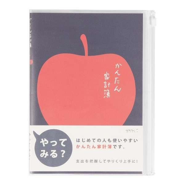 家計簿<A5>月間かんたんリンゴ柄