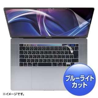 16インチMacBook Pro Touch Bar搭載モデル用 ブルーライトカット指紋防止光沢フィルム LCD-MBR16BCT [[対応機種]Apple 16インチMacBook Pro Touch Bar搭載モデルMVVM2J/A(19.11.13発売)MVVL2J/A(19.11.13発売)MVVK2J/A(19.11.13発売)MVVJ2J/A(19