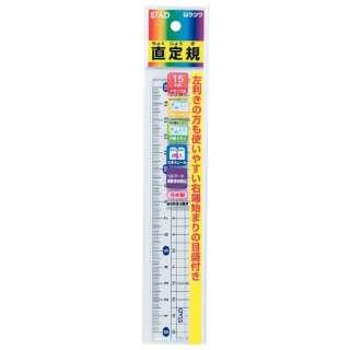 15cmメタクリル直線定規 HS151
