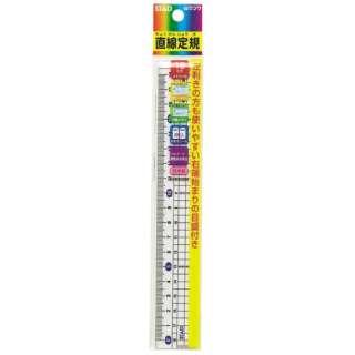 メタクリル直線定規(18cm) HS181