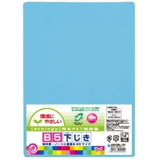 再生PET下敷(ブルー) VS010BL