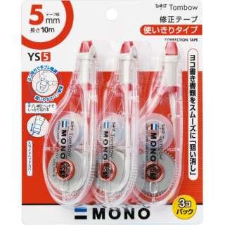 修正テープモノYS5 3個パック KCA-326