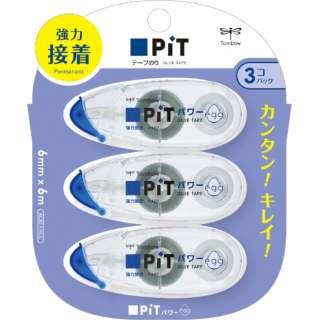 テープのりピットパワーエッグ3Pパック HPA-313