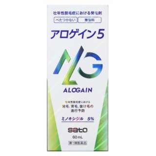 【第1類医薬品】アロゲイン5 60ml アロゲイン