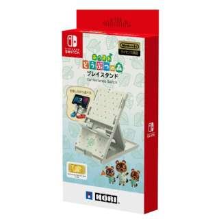 あつまれ どうぶつの森 プレイスタンド for Nintendo Switch NSW-242 【Switch/Switch Lite】