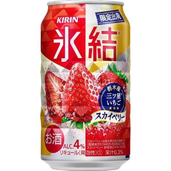 氷結 栃木県産スカイベリー (350ml/24本)【缶チューハイ】