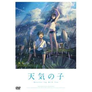 「天気の子」DVD スタンダード・エディション 【DVD】