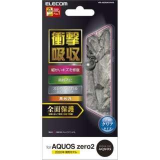 AQUOS zero2 フルカバーフィルム 衝撃吸収 傷リペア PM-AQZR2FLPKRG
