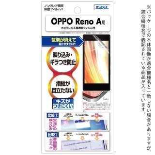 ノングレア画面保護フィルム3 OPPO Reno A用 NGB-OPRA