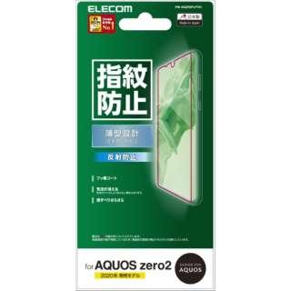 AQUOS zero2 液晶保護フィルム 指紋防止 反射防止 PM-AQZR2FLFT01