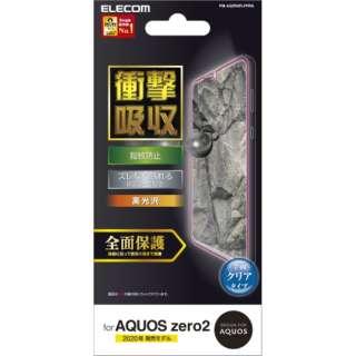 AQUOS zero2 フルカバーフィルム 衝撃吸収 透明 光沢 PM-AQZR2FLFPRG