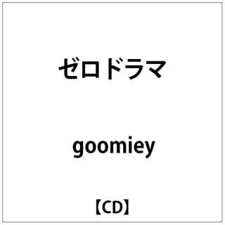 goomiey/ ゼロドラマ 【CD】
