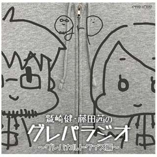 (ラジオCD)/ DJCD「鷲崎健・藤田茜のグレパラジオ」 ~グレパカルトクイズ編~ 【CD】