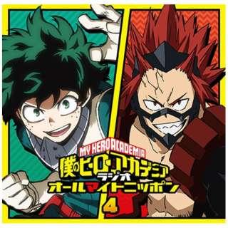 (ラジオCD)/ ラジオCD「僕のヒーローアカデミア ラジオ オールマイトニッポン」 Vol.4 【CD】