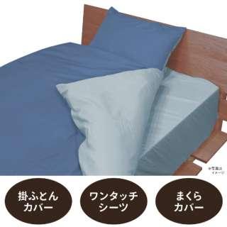 【カバー3点セット】リバーシブルカバー3点セット(シングルサイズ ネイビー/ブルー)