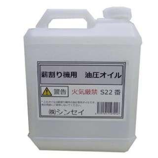 シンセイ 薪割機用 油圧オイル シンセイ S22