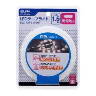 LEDテープライト乾電池1.5m白色 ELT-BT150W ELT-BT150W