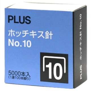ホッチキス針NO.105000本入り SS-010M