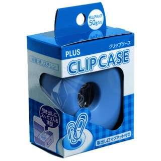 クリップケースCP-500BL CP-500BL