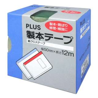 紙クロステープAT-050JC緑 AT-050JCGR